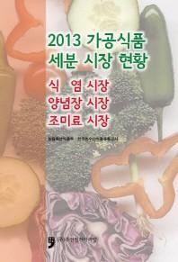 가공식품 세분시장 현황(식염 시장 양념장 시장 조미료 시장)(2013)