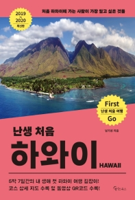 난생 처음 하와이(2019~2020)
