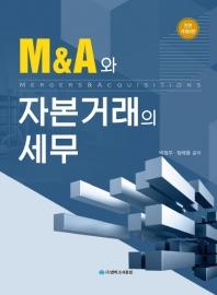 M&A와 자본거래의 세무(2019)