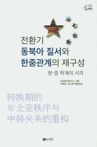 전환기 동북아 질서와 한중관계의 재구성