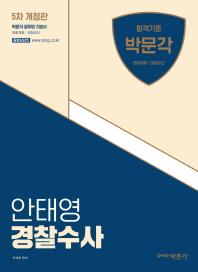 안태영 경찰수사(2018)