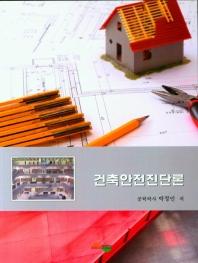 건축안전진단론