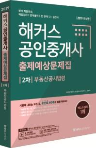 부동산공시법령 출제예상문제집(공인중개사 2차)(2019)