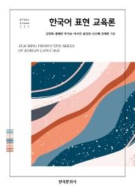 한국어 표현 교육론