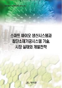 스마트 바이오 생산시스템과 첨단소재가공시스템 기술, 시장 실태와 개발전략