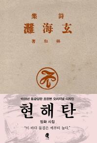 현해탄(초판본)(1938년 동광당판 초판본 오리지널 디자인)