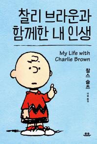 찰리 브라운과 함께한 내 인생
