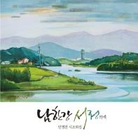 남한강 서정