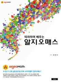 따라하며 배우는 알지오매스(Algeomath)