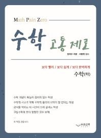 수학 고통 제로 수학(하)(2018)