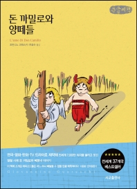 돈 까밀로의 양떼들(큰글씨책)