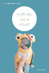 안녕하새오, 앵무새 치즈애오