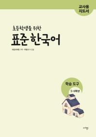 초등학생을 위한 표준 한국어 학습도구 5~6학년(교사용 지도서)