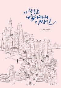 이상한 서울나라의 이방인