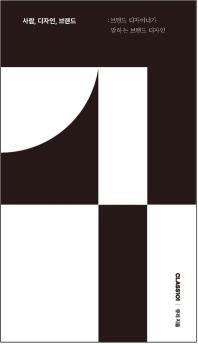 사람, 디자인, 브랜드