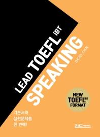 리드 토플 스피킹(Lead TOEFL iBT Speaking)
