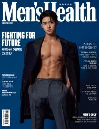 맨즈헬스(Mens Health)(2020년11월호)