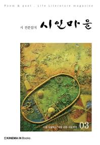 시인마을(3호)