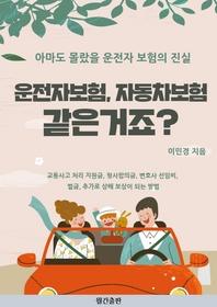 운전자보험, 자동차보험 같은 거죠? : 아마도 몰랐을 운전자 보험의 진실