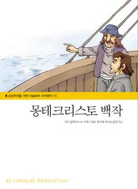 몽테크리스토 백작_논술대비 세계명작 10