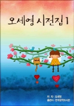 오세영 시전집 1