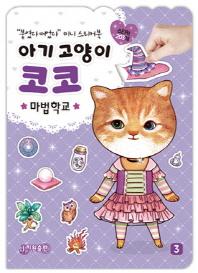 아기 고양이 코코: 마법학교
