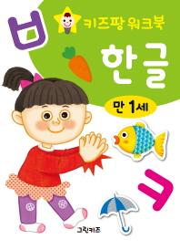 키즈팡 워크북 만 1세 한글