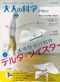 大人の科學マガジン [VOL.34]