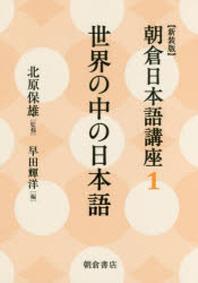 朝倉日本語講座 1 新裝版