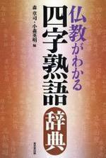 佛敎がわかる四字熟語辭典