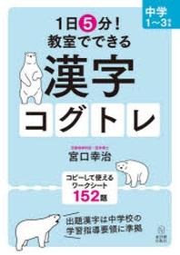 1日5分!敎室でできる漢字コグトレ 中學1~3年生