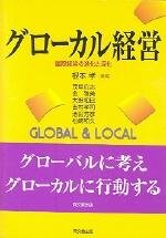 グロ―カル經營 國際經營の進化と深化 GLOBAL & LOCAL