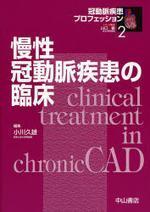 慢性冠動脈疾患の臨床