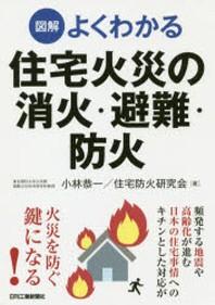 圖解よくわかる住宅火災の消火.避難.防火