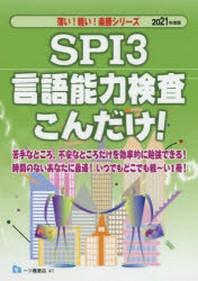 SPI3言語能力檢査こんだけ! 2021年度版