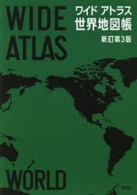 ワイドアトラス世界地圖帳