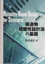 構造物信賴性設計法の基礎