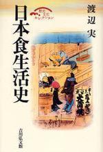 日本食生活史