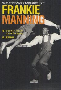 FRANKIE MANNING リンディ-ホップに愛された傳說のダンサ-