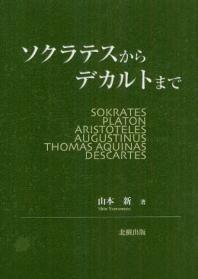 ソクラテスからデカルトまで