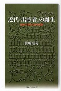 近代「出版者」の誕生 西歐文明の知的裝置