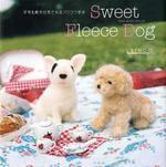 スウィ―トフリ―スドッグ 羊毛&愛犬の毛で作るフワフワ子犬