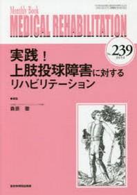 MEDICAL REHABILITATION MONTHLY BOOK NO.239(2019.8)
