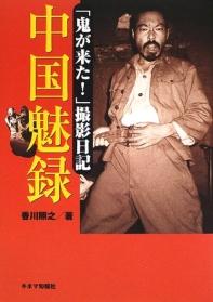 中國魅錄 「鬼が來た!」撮影日記