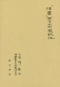 「漢書」百官公卿表譯注