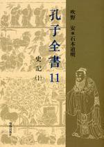 孔子全書 11