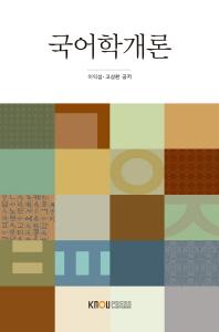 국어학개론(워크북포함)