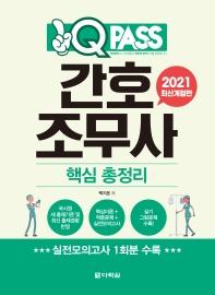 원큐패스 간호조무사 핵심 총정리(2021)