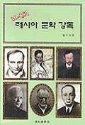 20세기 러시아 문학 강독