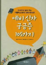 예비 신자 궁금증 105가지